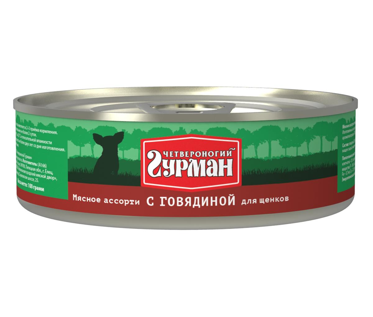 Консервы для щенков Четвероногий гурман Мясное ассорти, с говядиной, 100 г
