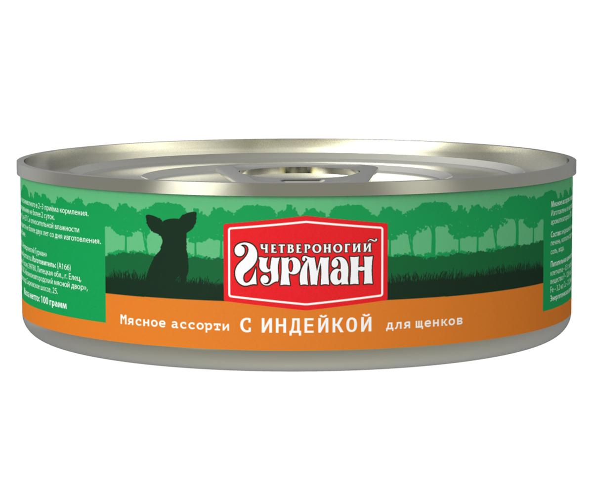 Консервы для щенков Четвероногий гурман Мясное ассорти, с индейкой, 100 г. 1031010150120710Консервы для щенков Четвероногий гурман Мясное ассорти - это влажный мясной корм суперпремиум класса, состоящий из разных сортов мяса и качественных субпродуктов. Корм не содержит синтетических витаминно-минеральных комплексов, злаков, бобовых и овощей. Никаких искусственных компонентов в составе: только натуральное, экологически чистое мясо от проверенных поставщиков. По консистенции продукт представляет собой кусочки из фарша размером 3-15 мм. В состав входит коллаген. Его компоненты (хондроитин и глюкозамин) положительно воздействуют на суставы питомца. Состав: индюшиное мясо (20%), сердце (16%), куриное мясо, легкое, рубец, печень, коллагенсодержащее сырье, животный белок, масло растительное, вода. Пищевая ценность (в 100 г продукта): протеин 12 г, жир 6,8 г, клетчатка 0,5 г, сырая зола 2 г, влага 80 г. Минеральные вещества: P 128,6 мг, Са 9,4 мг, Na 160 мг, Cl 203,4 мг, Mg 13,5 мг, Fe 3,2 мг, Cu 212,8 мкг, I 3,02 мкг. Витамины: А, E, В1, В2, B3, B5, B6. Энергетическая ценность (на 100 г): 110 ккал.Товар сертифицирован.
