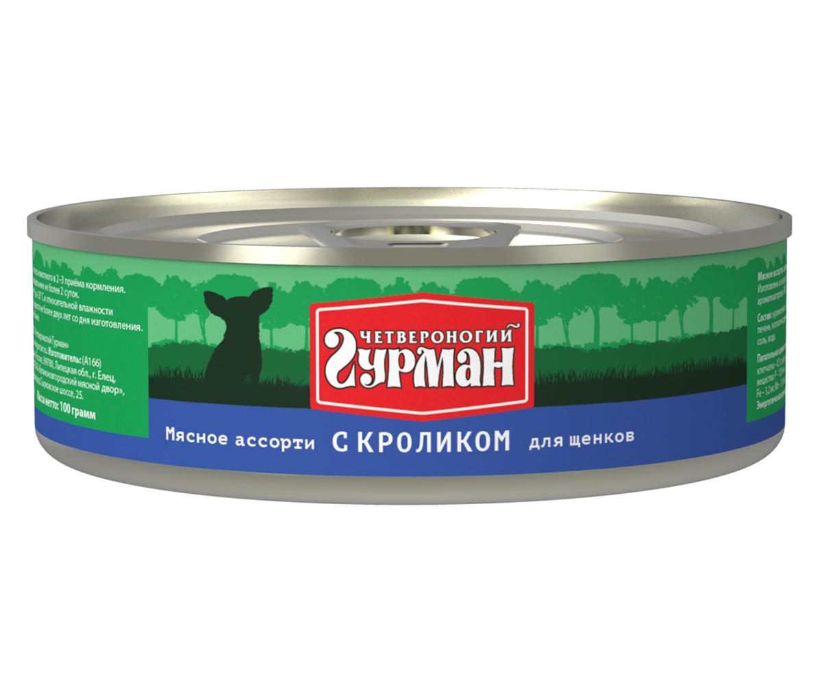 Консервы для щенков Четвероногий гурман Мясное ассорти, с кроликом, 100 г0120710Консервы для щенков Четвероногий гурман Мясное ассорти - это влажный мясной корм суперпремиум класса, состоящий из разных сортов мяса и качественных субпродуктов. Корм не содержит синтетических витаминно-минеральных комплексов, злаков, бобовых и овощей. Никаких искусственных компонентов в составе: только натуральное, экологически чистое мясо от проверенных поставщиков. По консистенции продукт представляет собой кусочки из фарша размером 3-15 мм. В состав входит коллаген. Его компоненты (хондроитин и глюкозамин) положительно воздействуют на суставы питомца. Состав: куриное мясо (30%), мясо кролика (6%), сердце, легкое, рубец, печень, коллагенсодержащее сырье, животный белок, масло растительное, вода. Пищевая ценность (в 100 г продукта): протеин 11,5 г, жир 7,2 г, клетчатка 0,5 г, сырая зола 2 г, влага 80 г. Минеральные вещества: P 128,6 мг, Са 9,4 мг, Na 160 мг, Cl 203,4 мг, Mg 13,5 мг, Fe 3,2 мг, Mn 31,8 мкг, I 3,02 мкг. Витамины: А, E, В1, В2, B3, B5, B6. Энергетическая ценность (на 100 г): 112 ккал.Товар сертифицирован.