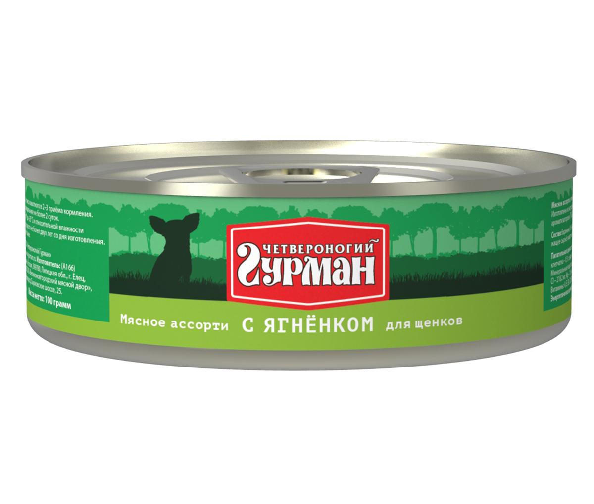 Консервы для щенков Четвероногий гурман Мясное ассорти, с ягненком, 100 г. 1031010200120710Консервы для щенков Четвероногий гурман Мясное ассорти - это влажный мясной корм суперпремиум класса, состоящий из разных сортов мяса и качественных субпродуктов. Корм не содержит синтетических витаминно-минеральных комплексов, злаков, бобовых и овощей. Никаких искусственных компонентов в составе: только натуральное, экологически чистое мясо от проверенных поставщиков. По консистенции продукт представляет собой кусочки из фарша размером 3-15 мм. В состав входит коллаген. Его компоненты (хондроитин и глюкозамин) положительно воздействуют на суставы питомца. Состав: баранина (16%), сердце (30%), рубец, легкое, печень, коллагенсодержащее сырье, животный белок, масло растительное, вода. Пищевая ценность (в 100 г продукта): протеин 10,7 г, жир 6,2 г, клетчатка 0,5 г, сырая зола 2 г, влага 80 г. Минеральные вещества: P 111,1мг, Са 10,9 мг, Na 160,9 мг, Cl 218,2 мг, Mg 11,6 мг, Fe 3,7 мг, Cu 238,3 мкг, I 3,84 мкг. Витамины: А, E, В1, В2, B3, B5, B6. Энергетическая ценность (на 100 г): 99 ккал.Товар сертифицирован.