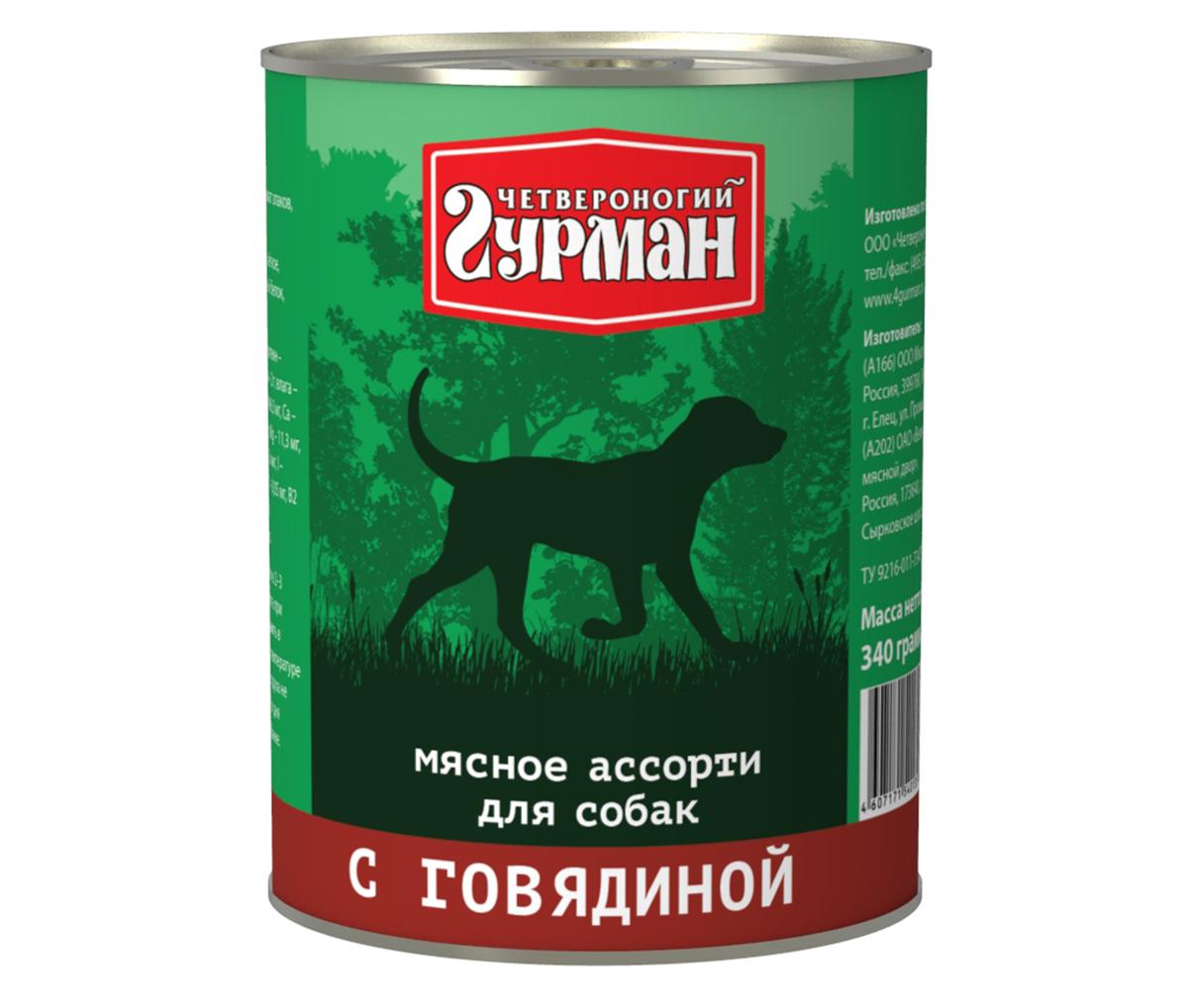 Консервы для собак Четвероногий гурман Мясное ассорти, с говядиной, 340 г. 1031090030120710Консервы для собак Четвероногий гурман Мясное ассорти - это влажный мясной корм суперпремиум класса, состоящий из разных сортов мяса и качественных субпродуктов. Корм не содержит синтетических витаминно-минеральных комплексов, злаков, бобовых и овощей. Никаких искусственных компонентов в составе: только натуральное, экологически чистое мясо от проверенных поставщиков. По консистенции продукт представляет собой кусочки из фарша размером 3-15 мм. В состав входит коллаген. Его компоненты (хондроитин и глюкозамин) положительно воздействуют на суставы питомца. Состав: говядина (20%), сердце (20%), рубец, легкое, печень, коллагенсодержащее сырьё, животный белок, масло растительное, вода. Пищевая ценность (в 100 г продукта): протеин 10,5 г, жир 6,2 г, клетчатка 0,5 г, сырая зола 2 г, влага 80 г. Минеральные вещества: P 106,3мг, Са 10,8 мг, Na 159,6 мг, Cl 208,9 мг, Mg 11,3 мг, Fe 3,7 мг, Cu 215,3 мкг, I 4,34 мкг. Витамины: А, E, В1, В2, B3, B5, B6. Энергетическая ценность (на 100 г): 102 ккал. Товар сертифицирован.