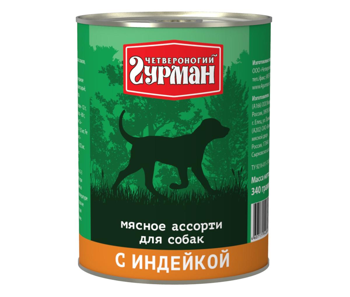 Консервы для собак Четвероногий гурман Мясное ассорти, с индейкой, 340 г. 1031090050120710Консервы для собак Четвероногий гурман Мясное ассорти - это влажный мясной корм суперпремиум класса, состоящий из разных сортов мяса и качественных субпродуктов. Корм не содержит синтетических витаминно-минеральных комплексов, злаков, бобовых и овощей. Никаких искусственных компонентов в составе: только натуральное, экологически чистое мясо от проверенных поставщиков. По консистенции продукт представляет собой кусочки из фарша размером 3-15 мм. В состав входит коллаген. Его компоненты (хондроитин и глюкозамин) положительно воздействуют на суставы питомца. Состав: индюшиное мясо (20%), сердце (16%), куриное мясо, легкое, рубец, печень, коллагенсодержащее сырье, животный белок, масло растительное, вода. Пищевая ценность (в 100 г продукта): протеин 12 г, жир 6,8 г, клетчатка 0,5 г, сырая зола 2 г, влага 80 г. Минеральные вещества: P 128,6 мг, Са 9,4 мг, Na 160 мг, Cl 203,4 мг, Mg 13,5 мг, Fe 3,2 мг, Cu 212,8 мкг, I 3,02 мкг. Витамины: А, E, В1, В2, B3, B5, B6. Энергетическая ценность (на 100 г): 110 ккал. Товар сертифицирован.