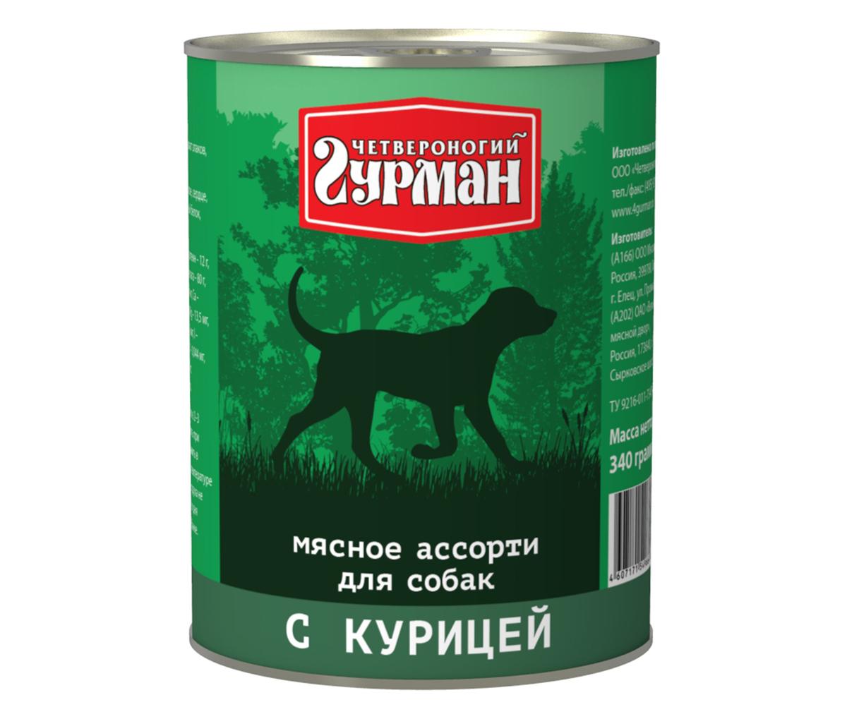 Консервы для собак Четвероногий гурман Мясное ассорти, с курицей, 340 г