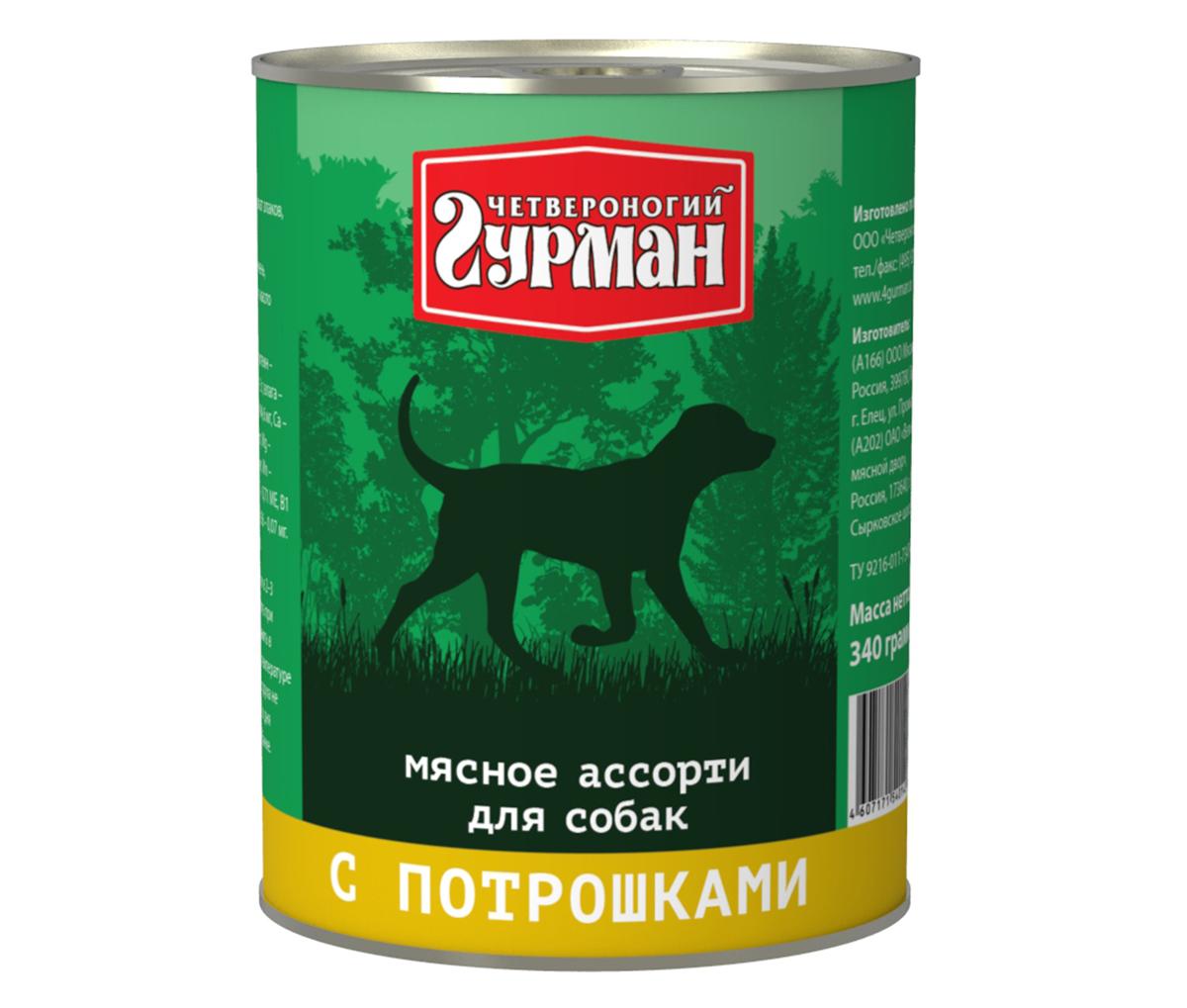 Консервы для собак Четвероногий гурман Мясное ассорти, с потрошками, 340 г. 1031090100120710Консервы для собак Четвероногий гурман Мясное ассорти - это влажный мясной корм суперпремиум класса, состоящий из разных сортов мяса и качественных субпродуктов. Корм не содержит синтетических витаминно-минеральных комплексов, злаков, бобовых и овощей. Никаких искусственных компонентов в составе: только натуральное, экологически чистое мясо от проверенных поставщиков. По консистенции продукт представляет собой кусочки из фарша размером 3-15 мм. В состав входит коллаген. Его компоненты (хондроитин и глюкозамин) положительно воздействуют на суставы питомца. Состав: рубец (36%), сердце (22%), легкое, печень, коллагенсодержащее сырье, животный белок, масло растительное, вода. Пищевая ценность (в 100 г продукта): протеин 10,5 г, жир 6 г, клетчатка 0,5 г, сырая зола 2 г, влага 80 г. Минеральные вещества: P 104,6 мг, Са 11,03 мг, Na 159,3 мг, Cl 209,2 мг, Mg 10,9 мг, Fe 3,9 мг, Cu 249,05 мкг, I 4,32 мкг. Витамины: А, E, В1, В2, B3, B5, B6. Энергетическая ценность (на 100 г): 98 ккал. Товар сертифицирован.