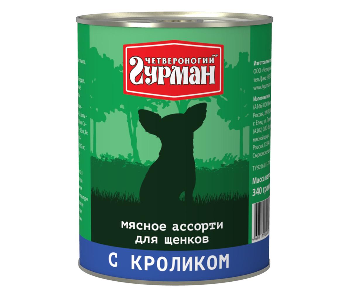 Консервы для щенков Четвероногий гурман Мясное ассорти, с кроликом, 340 г0120710Консервы для щенков Четвероногий гурман Мясное ассорти - это влажный мясной корм суперпремиум класса, состоящий из разных сортов мяса и качественных субпродуктов. Корм не содержит синтетических витаминно-минеральных комплексов, злаков, бобовых и овощей. Никаких искусственных компонентов в составе: только натуральное, экологически чистое мясо от проверенных поставщиков. По консистенции продукт представляет собой кусочки из фарша размером 3-15 мм. В состав входит коллаген. Его компоненты (хондроитин и глюкозамин) положительно воздействуют на суставы питомца. Состав: куриное мясо (30%), мясо кролика (6%), сердце, легкое, рубец, печень, коллагенсодержащее сырье, животный белок, масло растительное, вода. Пищевая ценность (в 100 г продукта): протеин 11,5 г, жир 7,2 г, клетчатка 0,5 г, сырая зола 2 г, влага 80 г. Минеральные вещества: P 128,6 мг, Са 9,4 мг, Na 160 мг, Cl 203,4 мг, Mg 13,5 мг, Fe 3,2 мг, Mn 31,8 мкг, I 3,02 мкг. Витамины: А, E, В1, В2, B3, B5, B6. Энергетическая ценность (на 100 г): 112 ккал.Товар сертифицирован.
