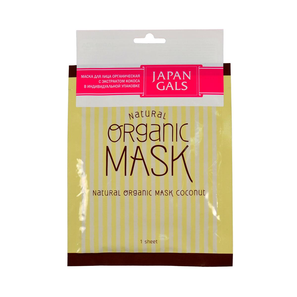 Japan Gals Маска для лица органическая с экстрактом кокоса 1 штКС-098Органическая маска JAPAN GALS с экстрактом кокоса создана для красоты и сияния кожи. Все компоненты подбирались особенно тщательно, а органический хлопок из которого создана маска естественно и мягко заботится о лице. Маска подходят для всех типов кожи и в любом возрасте.Чтобы ваша кожа сияла здоровьем, Вам потребуется всего 10-15 минут в день для ухода за ней. Маска очень проста в применении, а после ее использования лицо не требует дополнительного умывания. Тканевая основа маски пропитана сывороткой, и благодаря плотному прилеганию маски к лицу состав проникает глубоко в кожу, успокаивая и увлажняя ее изнутри. Так же у маски имеются специальные кармашки для проработки зоны в области глаз.В состав маски входят экстра - чистые кокосовые масла, кокосовый сок, с добавлением в сыворотку масла жожоба. Кокосовое масло позволяет за очень короткий промежуток времени смягчить и разгладить кожу, придав ей гладкий, здоровый и сияющий вид.Кокосовый сок придаст коже мягкость и сделает ее бархатистой. Масло жожоба помогает улучшить цвет лица и способствует усвоению кожей витамина D при воздействии солнечных лучей.Способ применения: Расправить маску. Плотно приложить к чистому лицу. Держать в течение 10-15 минут. При использовании маски на глаза веки следует держать закрытыми. Для особо тщательной проработки зоны под глазами сложите специальную накладку два раза. После применения маски лицо не требует дополнительного умывания. Меры предосторожности: Аллергические реакции возможны только в случае индивидуальной непереносимости отдельных компонентов. При покраснении, зуде, раздражении, прекратить применение продукта и проконсультироваться со специалистом. Не использовать при открытых ранах и опухолях. В целях гигиены следует использовать маску только один раз. Рекомендуется доставать маску из упаковки чистыми руками. Способ хранения: Держать в недоступном для детей месте. Хранить при комнатной температуре. Не реко