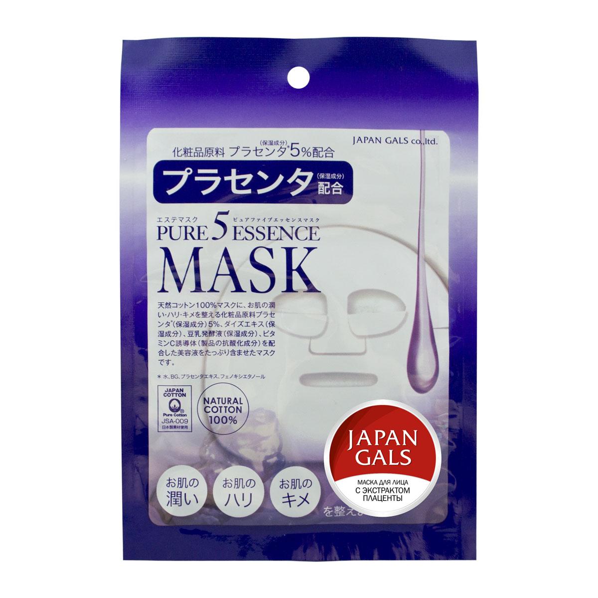 Japan Gals Маска для лица с плацентой Pure 5 Essential 1 штFS-00610Экстракт плацентыЭкстракт плаценты - уникальный природный комплекс, содержащий белки, нуклеиновые кислоты, полисахариды, липиды, ферменты, аминокислоты, ненасыщенные жирные кислоты, витамины и микроэлементы. Благодаря экстракту плаценты стимулируется периферический кровоток. Это позволяет улучшить кровоснабжение кожи, из нее выводятся токсины, активизируется клеточное дыхание, улучшается метаболизм. Экстракт плаценты позволяет поднять меланин из глубоких слоев на поверхность кожи, откуда он удаляется при отшелушивании вместе с кератином. Выжимка из плаценты снимает воспаление, полученное от длительного воздействия солнечных лучей.Особый крой маски обеспечивает эффект 3D-прилегания, а большая площадь ткани гарантирует полное покрытие. Также у маски имеются специальные кармашки для проработки зоны в области глаз.Эффект: улучшение цвета лица, регенерация кожи, нормализация жирового баланса, замедление старения кожи, против воспалительных процессов.Способ применения: после умывания расправьте и плотно приложите маску к лицу. 5-10 минут спокойно полежать. Если хотите дополнительно проработать зону глаз, накройте их специальными накладками. Если хотите проработать зону под глазами, сложите накладку для глаз в два раза.Способ хранения: держать в недоступном для детей месте. Состав: Вода, BG, глицерин, экстракт плаценты, аскорбил фосфат магния, экстракт сои, ферментированное соевое молоко, гидроксиэтилцеллюлоза, пальмовое масло, алкил, PG, димониум хлорид фосфат, феноксиэтанол, метилизотиазолинон, лимонная кислота, антикоагулянт.