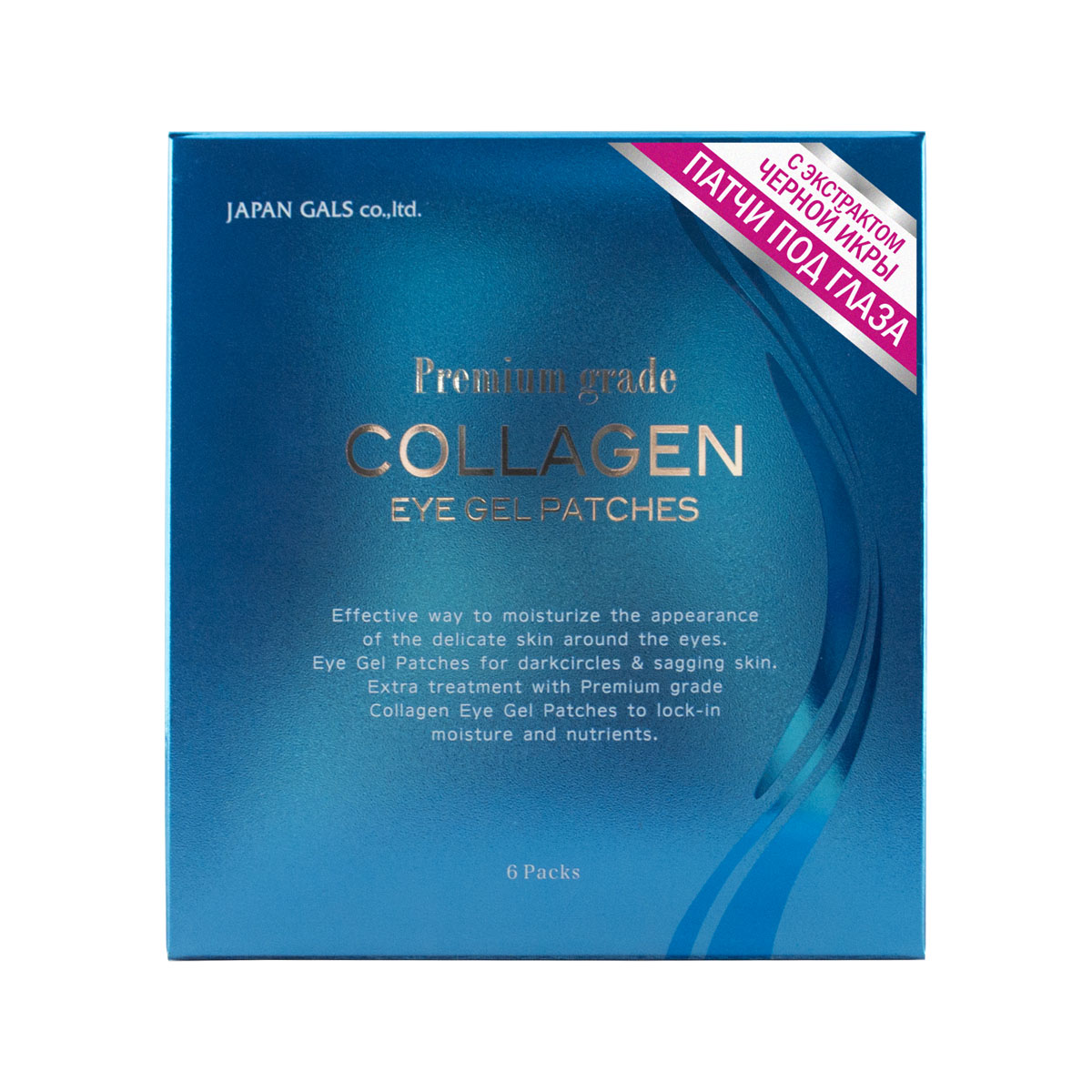 Japan Gals Патчи гидрогелевые 6 штAC-2233_серыйJapan Gals Патчи гидрогелевые в индивидуальных упаковках 6 штГидрогелевые патчи – это эффективное средство для проработки зоны вокруг глаз, которое устраняет темные круги и разглаживает мимические и возрастные морщины, а также увлажняет кожу, наполняя ее питательными веществами. За счет растворения под воздействием температуры тела революционная структура гидрогеля позволяет лучше проникать полезным компонентам в кожу. Активные компоненты: Водорастворимый коллаген в составе значительно усиливает регенерацию клеток кожи. Обладает высокой проникающей способностью и придает коже необыкновенную эластичность и бархатистость. Экстракт черной икры оказывает превосходный лифтинг эффект, насыщая клетки кожи витаминами и минералами. Экстракт розмарина стимулирует кровообращение и разглаживает кожный рельеф.Экстракт алоэ-вера отвечает за увлажнение и питание, восстановление и защиту, очищение и нормализацию обменных процессов.Способ применения: 1. Очистите лицо, промокните полотенцем.2. Аккуратно извлеките гидрогелевые патчи из пластиковой упаковки. 3. Приложите патчи на зону вокруг глаз (как показано на картинке справа).4. Оставьте патчи на 15 минут.Меры предосторожности: прекратить применение при выраженной несовместимости с кожей. Не рекомендуется подвергать кожу воздействию прямых солнечных лучей во время применения и сразу после него. При попадании средства в глаза немедленно промыть водой. Доставайте патчи из упаковки чистыми руками. Используйте только один раз. Способ хранения: хранить в недоступном для детей месте. Избегать попадания прямых солнечных лучей на открытую упаковку. Состав: вода, глицерин, 1.3-BG, каррагинан, камедь рожкового дерева, ксантовая камедь, сукцинил ателоколлаген, водорастворимый коллаген, гиалуронат натрия, водорастворимые протеогликаны, трифторпропан ацетил трипептид-2, экстракт черной икры, гидролизованная икра, экстракт хмеля, экстракт шишек европейской сосны, плоды лимона, экстракт листьев розма