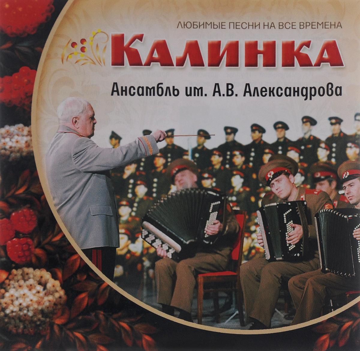 Ансамбль им. А. В. Александрова. Калинка
