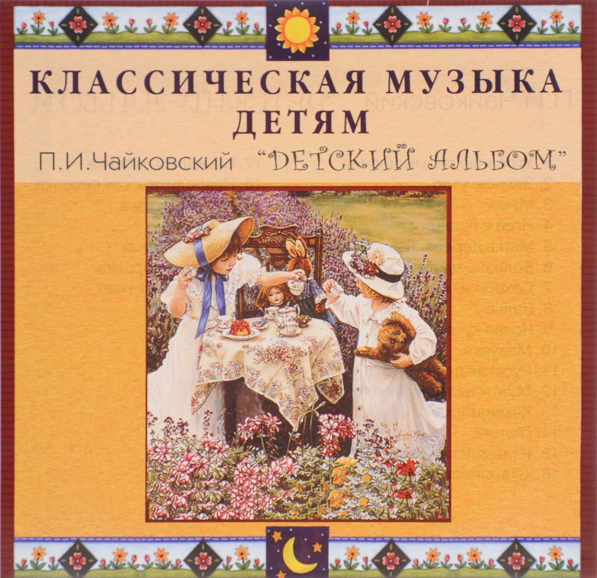 Музыка, аранжировка и исполнение - Александр Климов.