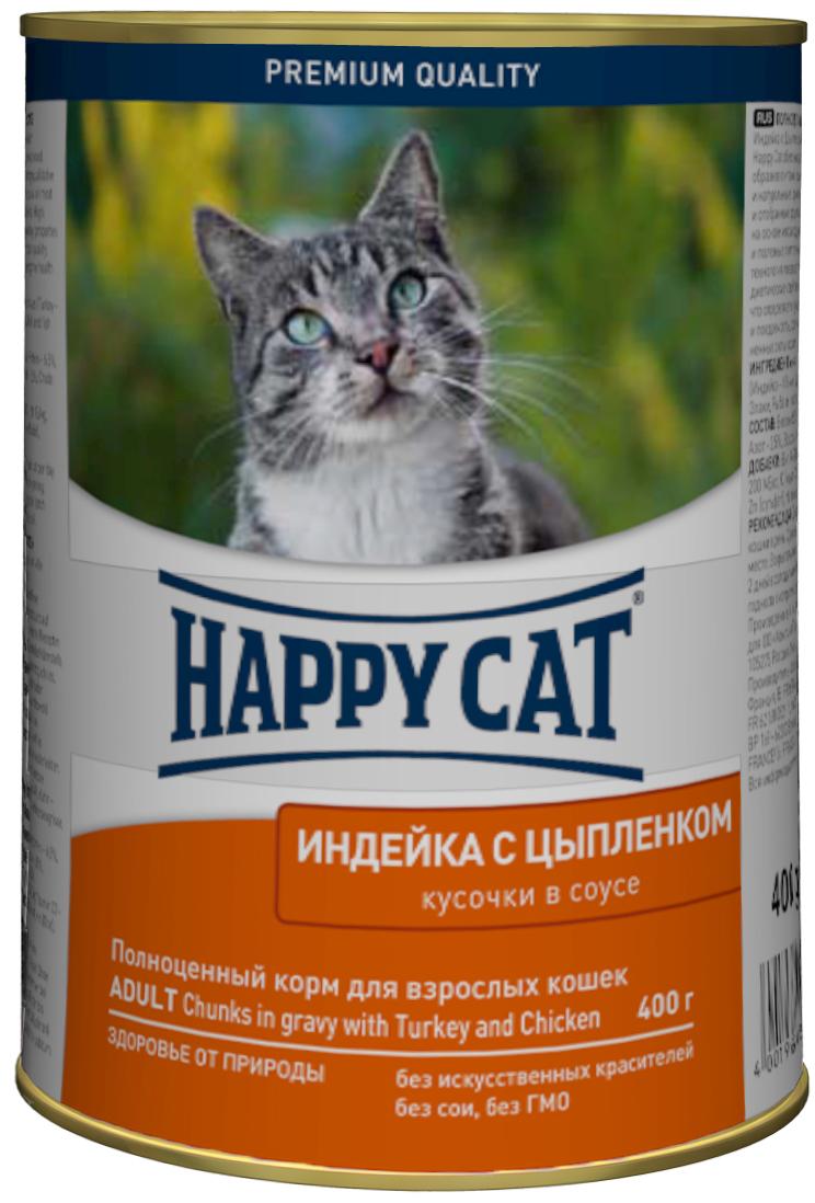 Консервы для кошек Happy Cat, индейка с цыпленком, 400 г19283Консервы для кошек Happy Cat - полноценный корм, который обеспечивает правильное и разнообразное питание кошки. Это очень вкусный и натуральный корм предлагает качественно отобранные ингредиенты, чтобы порадовать даже самую привередливую кошку. Уникальная технология приготовления позволяет сохранить все ценные свойства натуральных продуктов, чтобы ваш питомец был здоров и полон сил.Состав: мясо и мясопродукты ( индейка – 4,0%, цыпленок – 4,0%), злаки, минеральные вещества, инулин (0,1%).Аналитический состав: сырой белок 8,0%, сырой жир 4,5%, сырая зола 2,0%, сырая клетчатка 0,3%, влажность 82,0.%Витамины/кг: витамин D3 250МЕ , витамин Е 15 мг. Микроэлементы/кг: медь 1 мг, марганец 1 мг, цинк 18 мг.Товар сертифицирован.