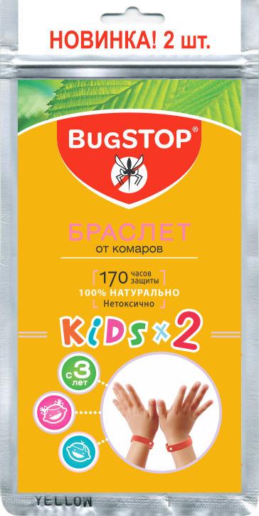 BugSTOP Браслет от комаров Kids 2 шт106-026Детский браслет от комаров BugSTOP Kids изготовлен из микрофибры с пропиткой масла травы цитронеллы. В действии испарение паров репеллента не позволяет комарам приблизиться, обеспечивая индивидуальную защиту в радиусе до 3 метров. Рекомендован к использованию на открытом воздухе, влагостоек. В наборе - 2 браслета. Срок службы: не менее 170 ч.Противопоказаны детям до 3-х лет.Состав: Цитронелловое масло 20%, основа - микрофибра 80%.