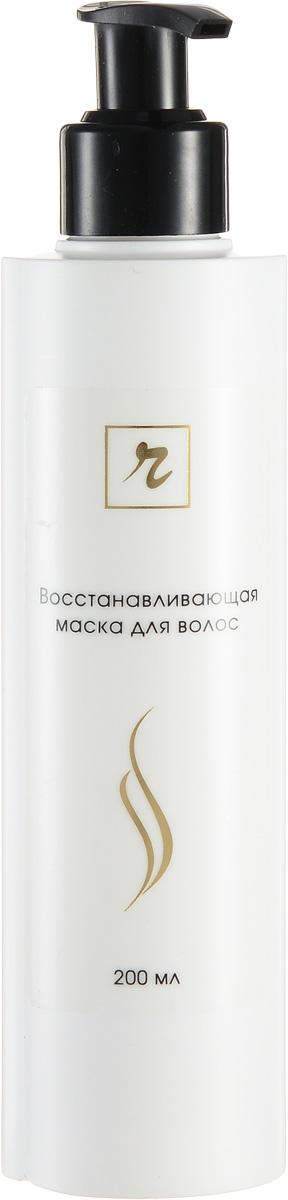 R-Studio Восстанавливающая маска для волос 200 мл1113Улучшает структуру волосУменьшает их ломкостьПредупреждает и устраняет выпадение волос и появление перхотиПредохраняет волосы от расщепления, залечивает секущиеся кончикиУстраняет раздражение кожи головыПитает и увлажняет волосы по всей длинеСостав: Гиаплан (плацента тонкоочищенная), натуральный белок кератин, масла: репейное, касторовое; экстракты: корня лопуха, крапивы, мать-и-мачехи, хмеля; провитамин B5, витамин F.