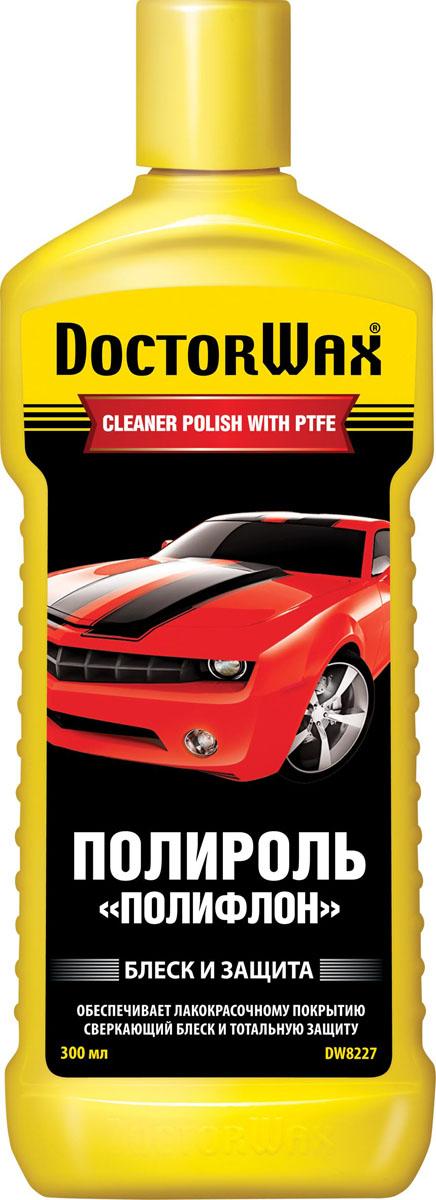 Полироль-очиститель Doctor Wax, защита Полифлон. DW 8227SSK-1320Защитный полироль содержит Полифлон и нату-ральный воск карнауба. Маскирует мелкие дефектыЛКП. Защитное покрытие выдерживает многочислен-ные мойки.