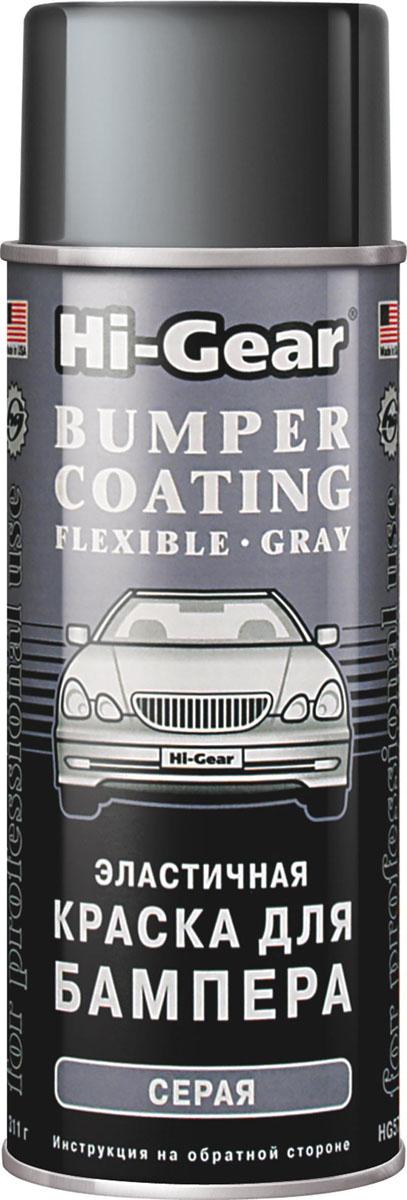 Краска для бампера Hi-Gear, эластичная, аэрозоль, 311 гGC020/00Эластичная краска для бампера Hi-Gear позволяет быстро и эффективно восстановить цвет и произвести покраску пластиковых деталей кузова автомобиля. Полностью высыхает за 1 час.Предназначена для бамперов, молдингов и других кузовных деталей из пластика. Создает эластичное, долговечное покрытие, соответствующее заводскому. Обладает высокой адгезией к материалам бамперов и деталям экстерьера из термопластов, полиуретана, плотной резины.Цвет: серый.Товар сертифицирован.