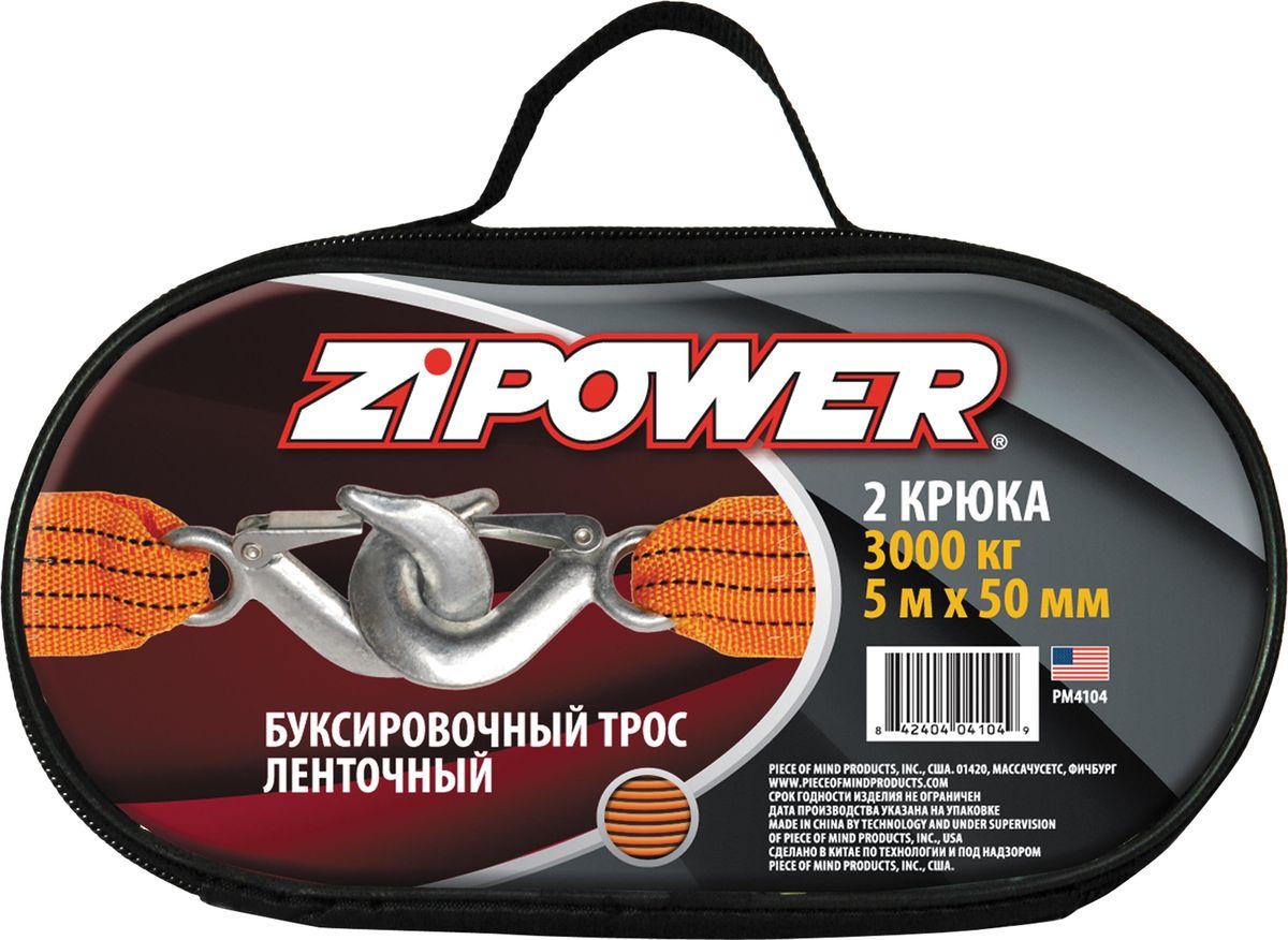 Трос буксировочный ленточный Zipower, 5 м, 3 т. PM 4104PANTERA SPX-2RSБуксировочный трос – простое и надежное решение эвакуации неисправного автомобиля, несопоставимое по стоимости с вызовом эвакуатора. Буксировочные тросы ZiPOWER изготовлены из долговечных материалов в соответствии с новыми высокоэффективными технологиями. Тросы буксировочные изготовлены из высокопрочного капрона, который не подвержен негативному воздействию окружающей среды. Свойства капрона исключают изменение линейных размеров даже после длительного периода эксплуатации. Крюки изготовлены из высококачественной стали.Длина: 5 мШирина: 50 ммГрузоподъемность: 3 т