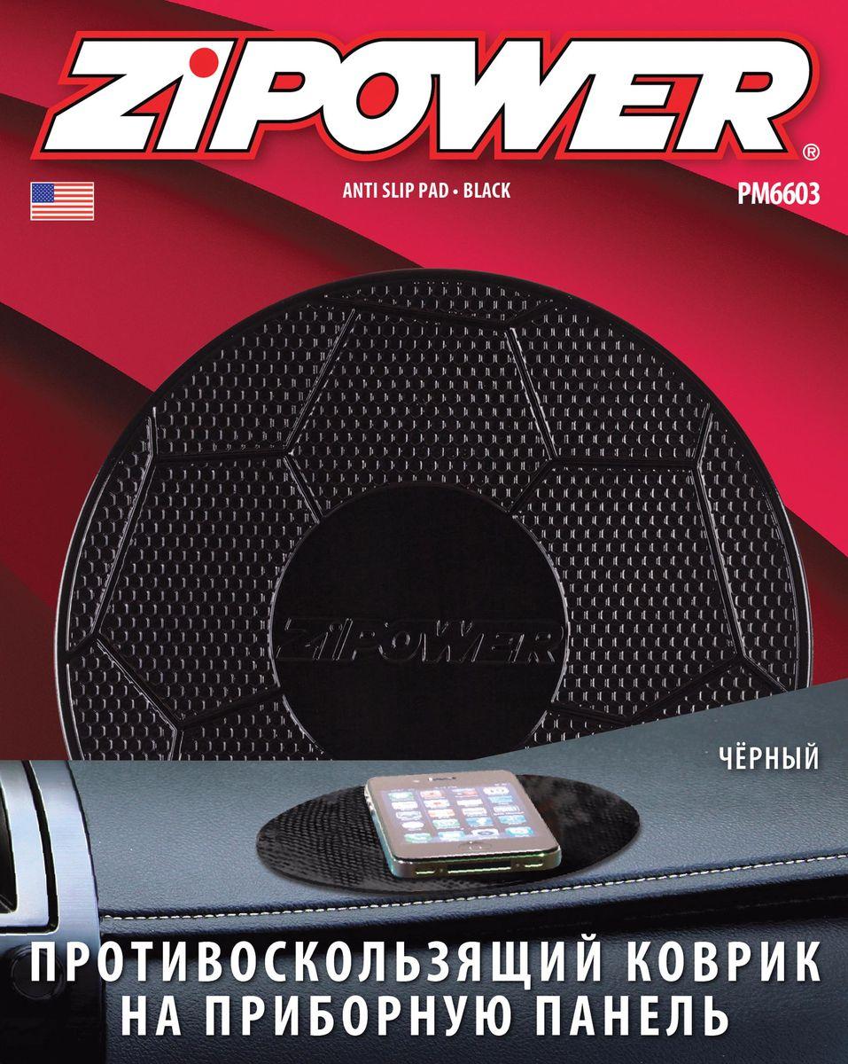 Противоскользящий коврик на приборную панель Zipower, цвет: черный. PM 6603WH18DSDLНезаменимая вещь для любителей путешествовать! Эластичная поверхность коврика позволяет зафиксировать размещенные на нем мелкие предметы. Препятствует соскальзыванию предметов при изменении скорости и траектории движения автомобиля.Коврик сцепляется с любой поверхностью посредством особенного нанопокрытия, создающего вакуум, не оставляет следов.Крепко держит предмет.Легко моется (не теряя своих свойств).Экологически безопасен, так как не имеет в составе клеев и других примесей.Цвет: черныйФорма: круглый
