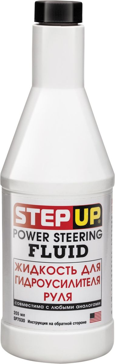 Жидкость для гидроусилителя руля Step Up. SP 7030531-125Высококачественные жидкости и составы для гидроусилителя руля соответствуют требованиям амери-канских, европейских, японских, корейских и российских производителей автомобилей. Смешиваются с любы-ми типами жидкостей для гидроусилителя руля. Безопасны для резиновых и пластиковых деталей.Содержитдобавки,предотвращающие потерю эластичности резиновых уплотнителей гидросистемы.