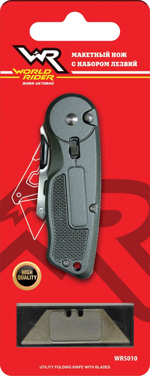 Макетный нож с набором лезвий World Rider. WR 50101.3773Нож идеально подходит для резки напольных покрытий из ковролина и линолеума, а также для резки бумаги, картона, ткани, кожи, резины и других материалов.Нож оснащен системой блокировки и простым механизмом замены лезвия.Вес: 0,185 кг