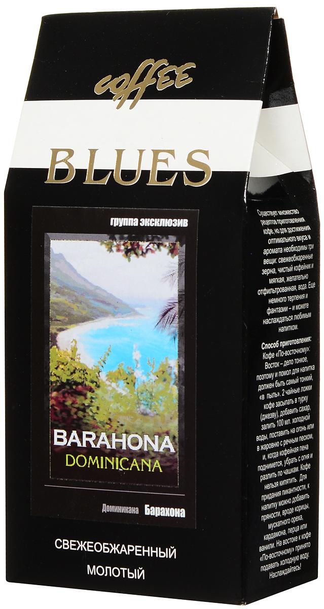 Блюз Доминикана Барахона кофе молотый, 200 г0120710Кофе Блюз Доминикана Барахона выращивается на высоте более 2,5 км в одноимённой провинции Доминиканской Республики уже четвёртый век. Напиток имеет густой, насыщенный настой. Его вкус - немного острый, с ярко выраженной горчинкой и приятным шоколадным послевкусием. Интригующий аромат с дымком оставит приятное впечатление.