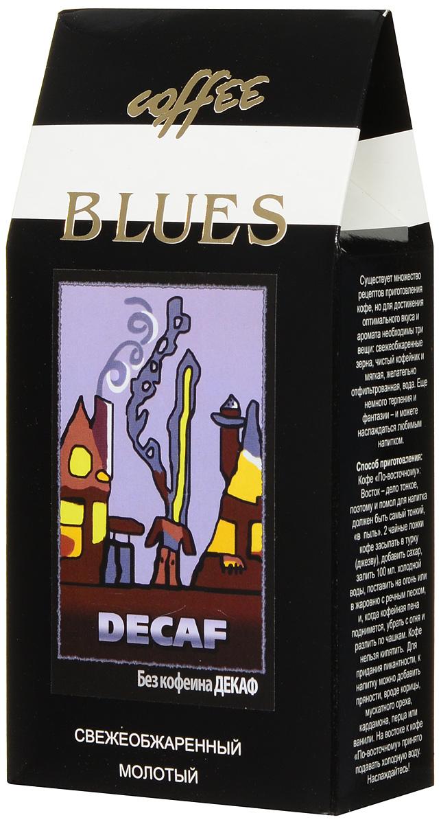 Блюз Декаф (без кофеина) кофе молотый, 200 г0120710Блюз Декаф - подобранная смесь кофейных зерен вида арабика, прошедших специальную обработку по новой технологии Swiss Water Process без применения каких-либо химикатов. Эта технология позволяет значительно снизить содержание кофеина в зрелом зерне, не изменяя его вкусовых характеристик, и дает возможность людям с повышенным артериальным давлением наслаждаться чашечкой густого ароматного кофе без опасений за свое здоровье.