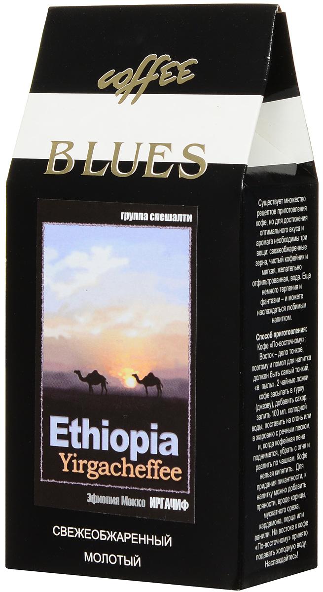 Блюз Эфиопия Мокко Иргачиф кофе молотый, 200 г201.001.066Блюз Эфиопия Мокко Иргачиф - арабика из южной части Эфиопии. Считается лучшим из эфиопских сортов, благодаря тщательной обработке и давним традициям сбора и просушки. Имеет нежный фруктово-шоколадный вкус с душистым винным привкусом. Его аромат тонкий, ярко выраженный, а настой густой с долгим послевкусием, имеющим легкий цветочный оттенок. Относится к мягким сортам кофе.