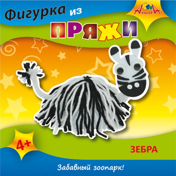 Апплика Набор для изготовления игрушек из пряжи Зебра глазки для игрушек оптом в украине