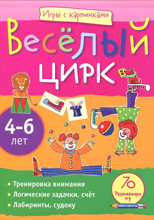 Айрис-пресс Обучающая игра Веселый цирк 4-6 лет веселый цирк