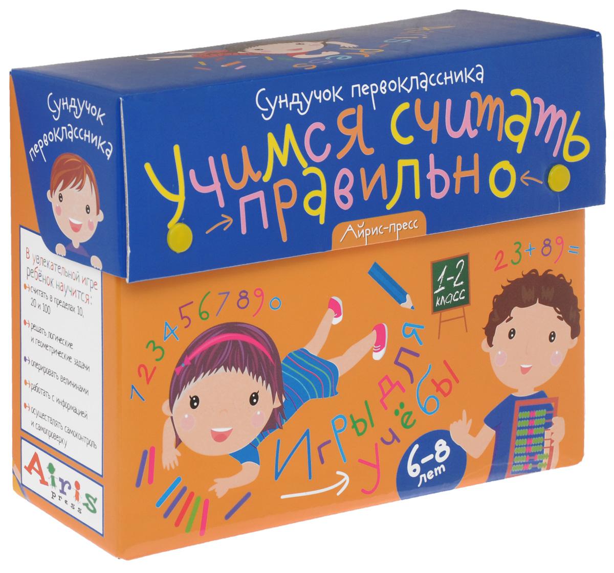 Айрис-пресс Обучающая игра Учимся считать правильно айрис пресс игры с прищепками раскраски и головоломки