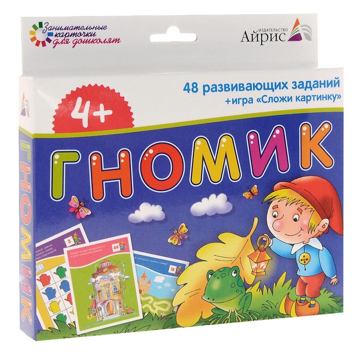 Айрис-пресс Обучающие карточки Гномик раннее развитие айрис пресс занимательные задачи и головоломки для детей 4 7 лет