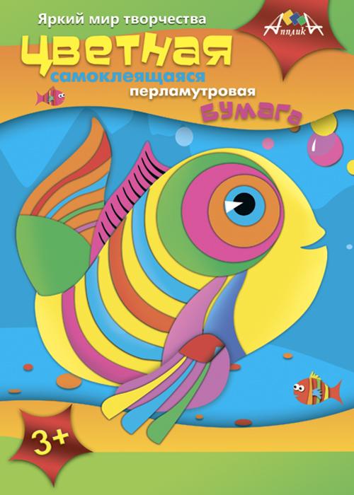 Апплика Набор цветной бумаги Рыбка 8 листов 8 цветовС2800-02Набор цветной самоклеящейся перламутровой бумаги Апплика Рыбка идеально подойдет для детского творчества: создания аппликаций, оригами и многого другого. В упаковке 8 листов перламутровой самоклеющейся бумаги из 8 разных цветов.Детские аппликации из цветной бумаги - хороший способ самовыражения ребенка и развития творческих навыков. Создание аппликаций с помощью этого набора увлечет вашего ребенка и подарит вам хорошее настроение. Рекомендуемый возраст: от 3 лет.