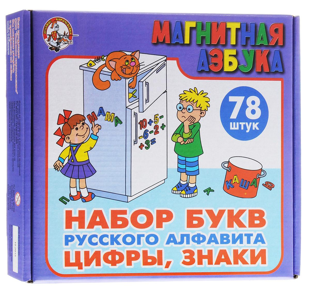 """С помощью набора магнитных знаков магнитной азбуки """"Десятое королевство"""" ребенок сможет без труда выучить алфавит, цифры и элементарные математические действия, такие как сложение и вычитание. Набор включает в себя буквы русского алфавита, цифры и знаки, изготовленные из пластика и крепящиеся при помощи магнитов на любую гладкую металлическую поверхность. С таким набором обучение малыша будет проходить в веселой, непринужденной обстановке и никогда ему не наскучит."""