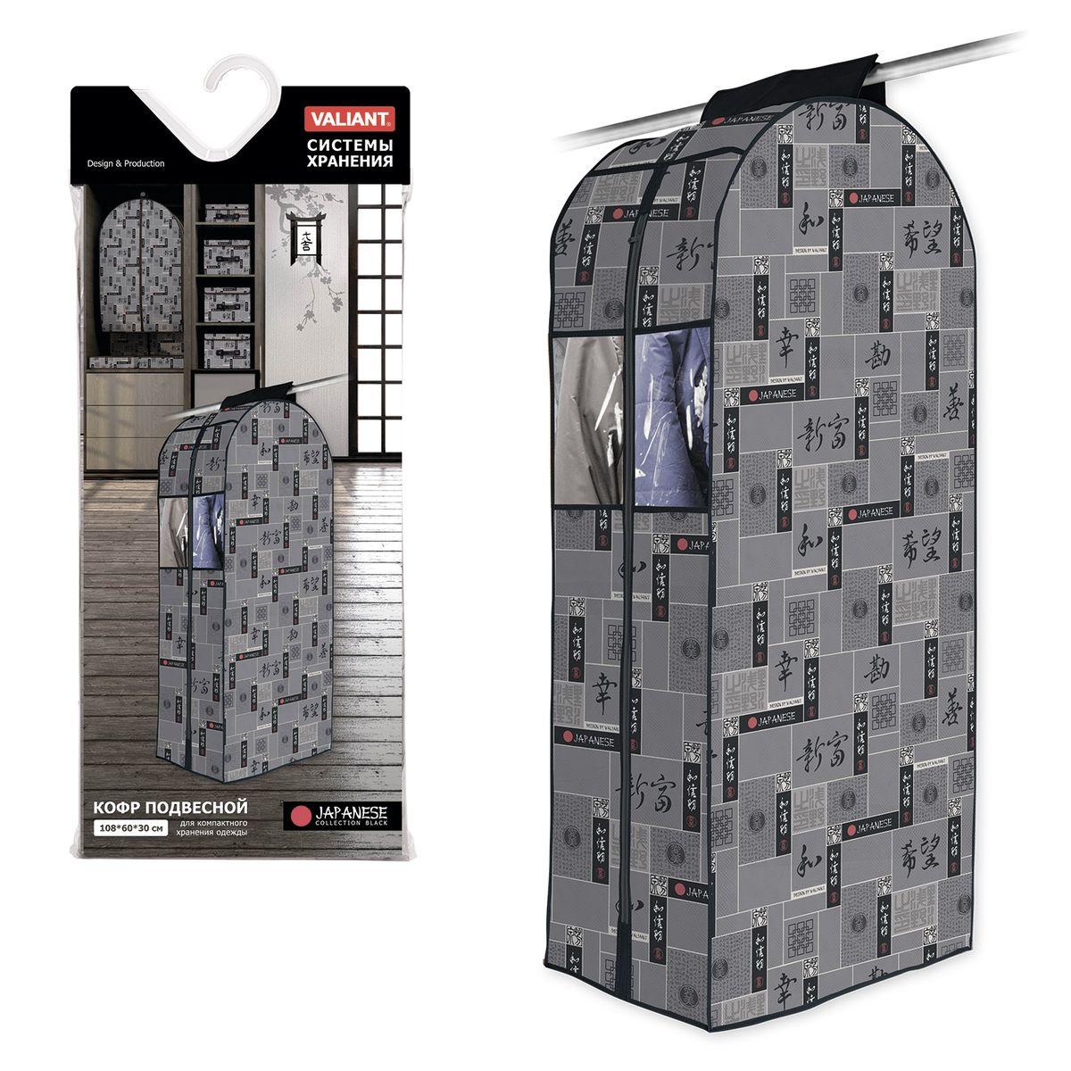 Кофр подвесной для одежды Valiant Japanese Black, 108 х 60 х 30 смTD 0033Подвесной кофр для одежды Valiant Japanese Black изготовлен из высококачественного нетканого материала (спанбонда), который обеспечивает естественную вентиляцию, позволяя воздуху проникать внутрь, но не пропускает пыль. Кофр очень удобен в использовании. Благодаря размерам и форме отлично подходит для транспортировки и долговременного хранения одежды (летом - теплых курток и пальто, зимой - летнего гардероба). Легко открывается и закрывается с помощью застежки-молнии. Кофр снабжен прозрачным окошком из ПВХ, что позволяет легко просматривать содержимое. Изделие снабжено широкой петлей на липучках, с помощью которой крепится к перекладине в гардеробе. Оригинальный дизайн погружает в атмосферу путешествий по разным городам и странам. Системы хранения в едином дизайне сделают вашу гардеробную красивой и невероятно стильной.