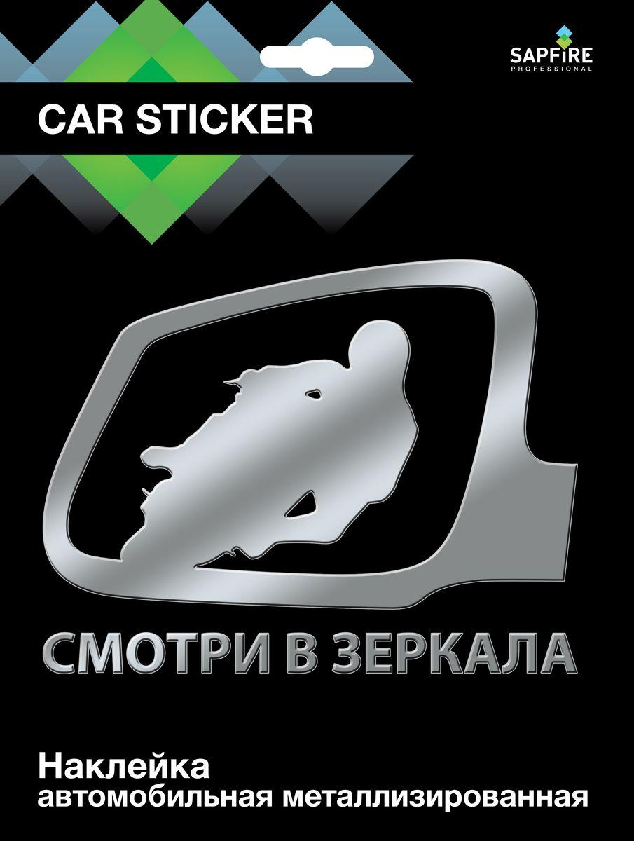 Наклейка автомобильная Sapfire Смотри в зеркало, металлизированная, цвет: серебристыйDW90Наклейка на авто — это самоклеющийся стикер из виниловой плёнки, задуманный для создания неповторимого стиля и для придания автомобилю определенного образа.Автомобилисты наносят на автомобиль, точнее, на различные его части, виниловые наклейки, что придает автомобилям оригинальность и стиль, машина начинает заметно отличаться от других или вообще в корне меняет внешний вид к лучшему, это и есть виниловый тюнинг. Подобные наклейки на авточасто носят юмористический или наоборот – брутальный характер, характеризуют образ жизни их обладателя и его жизненную позицию.Наши виниловые наклейки можно наносить на любую ровную и гладкую поверхность: металл, пластик, стекло. При наклеивании температура воздуха должна быть выше +5°С. В холодное время года это можно сделать, например, на мойке или тёплой парковке.