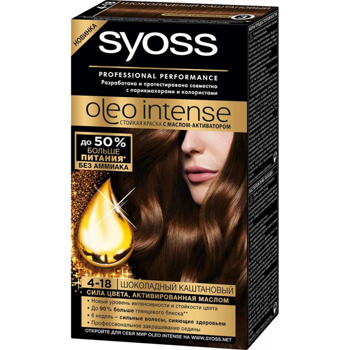 Syoss Краска для волос Oleo Intense, 4-18. Шоколадный каштановый93935007Краска для волос Syoss Oleo Intense - первая стойкая крем-маска на основе масла-активатора, без аммиака и со 100% чистыми маслами - для высокой интенсивности и стойкости цвета, профессионального закрашивания седины и до 90% больше блеска. Насыщенная формула крем-масла наносится без подтеков. 100% чистые масла работают как усилитель цвета: технология Oleo Intense использует силу и свойство масел максимизировать действие красителя. Абсолютно без аммиака, для оптимального комфорта кожи головы. Одновременно краска обеспечивает экстра-восстановление волос питательными маслами, делая волосы до 40% более мягкими. Волосы выглядят здоровыми и сильными 6 недель. Характеристики: Номер краски: 4-18. Цвет: шоколадный каштановый. Степень стойкости: 3 (обеспечивает стойкое окрашивание). Объем тюбика с окрашивающим кремом: 50 мл. Объем флакона-аппликатора с проявляющей эмульсией: 50 мл. Объем кондиционера: 15 мл. Производитель: Германия. В комплекте: 1 тюбик с ухаживающим окрашивающим кремом, 1 флакон-аппликатор с проявителем, 1 саше с кондиционером, 1 пара перчаток, инструкция по применению. Товар сертифицирован.ВНИМАНИЕ! Продукт может вызвать аллергическую реакцию, которая в редких случаях может нанести серьезный вред вашему здоровью. Проконсультируйтесь с врачом-специалистом передприменениемлюбых окрашивающих средств.
