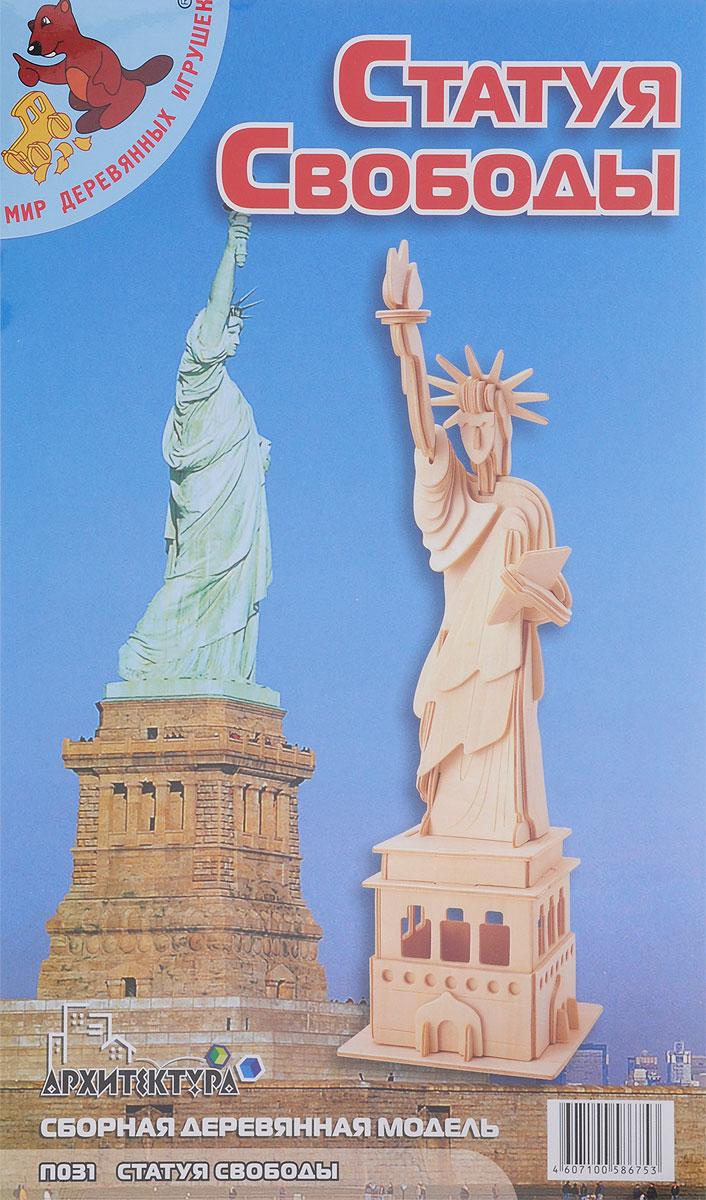 Мир деревянных игрушек Деревянная модель Статуя Свободы