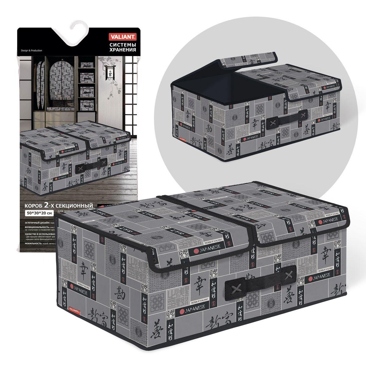 Короб стеллажный Valiant Japanese Black, двухсекционный, 50 х 30 х 20 см10503Стеллажный короб Valiant Japanese Black изготовлен из высококачественного нетканого материала, который обеспечивает естественную вентиляцию, позволяя воздуху проникать внутрь, но не пропускает пыль. Вставки из плотного картона хорошо держат форму. Короб снабжен двумя секциями и специальными крышками, которые фиксируются с помощью липучек. Изделие отличается мобильностью: легко раскладывается и складывается. В таком коробе удобно хранить одежду, белье и мелкие аксессуары. Красивый авторский дизайн прекрасно впишется в интерьер. Система хранения Japanese Black создаст трогательную атмосферу романтического настроения в женском гардеробе. Оригинальный дизайн придется по вкусу ценительницам эстетичного хранения. Системы хранения в едином дизайне сделают вашу гардеробную изысканной и невероятно стильной.