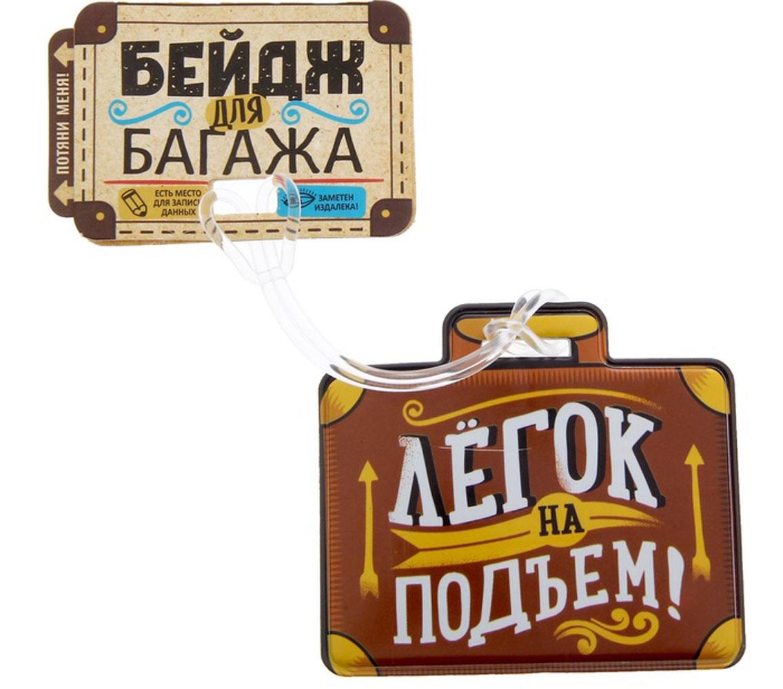 Бирка на чемодан Sima-land Легок на подъем, 8 х 7 см. 1144505ГризлиБирка на чемодан необходима каждому путешественнику! Яркий аксессуар сразу же привлекает внимание, поэтому вы легко отыщете свой чемодан на транспортной ленте.