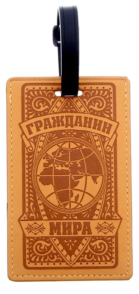 Бирка на чемодан Sima-land Гражданин мира, 7 х 11,5 см. 1153524ГризлиБирка на чемодан необходима каждому путешественнику! Яркий аксессуар сразу же привлекает внимание, поэтому вы легко отыщете свой чемодан на транспортной ленте.