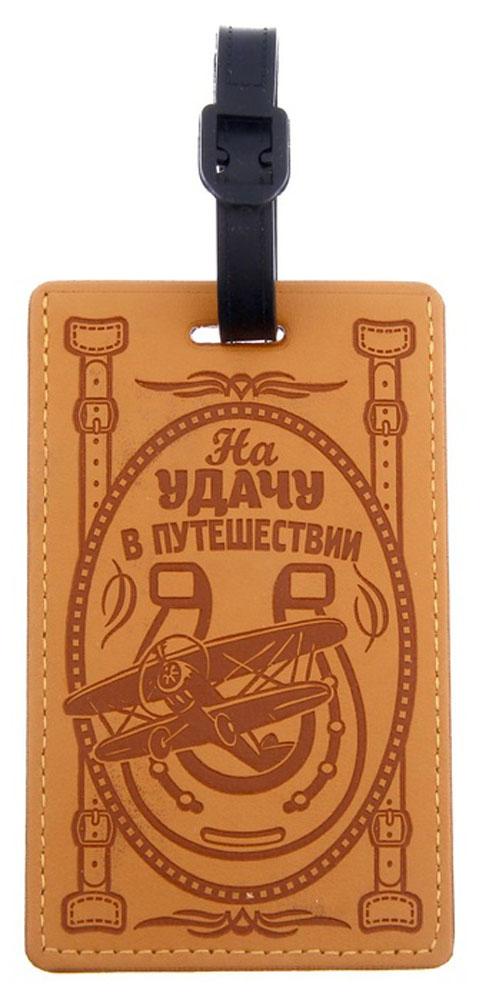 "Бирка на чемодан Sima-land ""На удачу"", 7 х 11,5 см. 1153528"