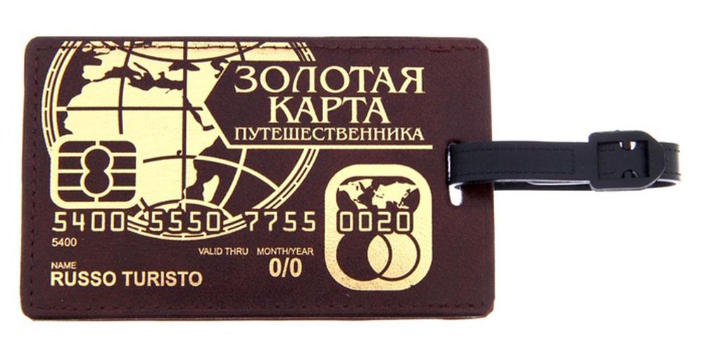 Бирка на чемодан Sima-land Золотая карта, 7 х 11,5 см. 1153531ГризлиБирка на чемодан необходима каждому путешественнику! Яркий аксессуар сразу же привлекает внимание, поэтому вы легко отыщете свой чемодан на транспортной ленте.
