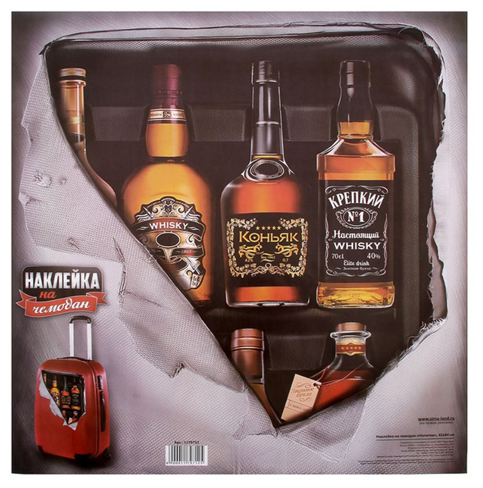 Наклейка на чемодан Sima-land Напитки, 41 х 39 смZ90 blackДерзкие и шутливые наклейки придутся по вкусу любителям путешествий. Сделайте свой чемодан уникальным, и он никогда не потеряется среди множества других. А ещё они защитят поверхность от царапин, легко приклеиваются и отклеиваются, не оставляя следов.