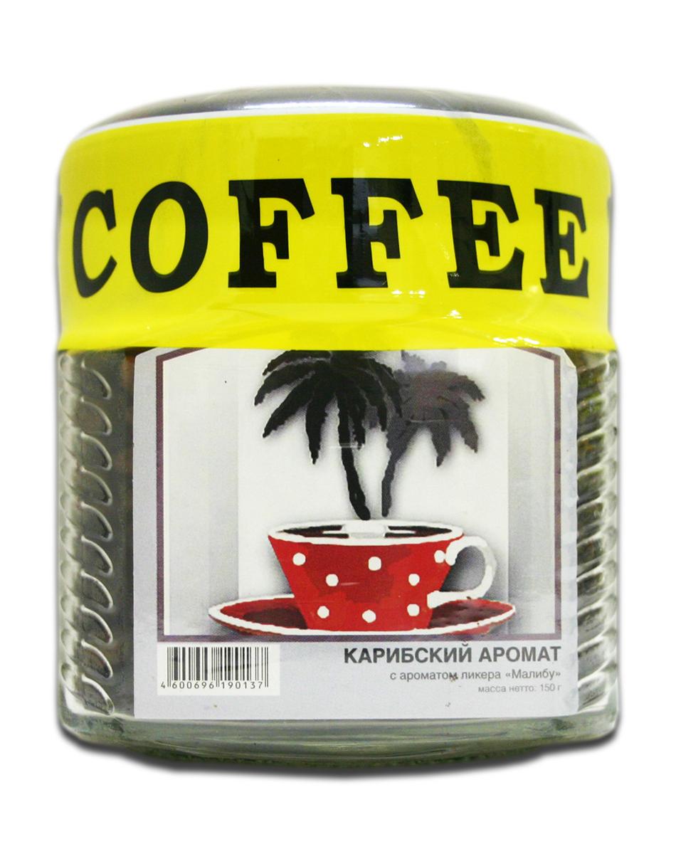 Блюз Ароматизированный Карибский аромат кофе в зернах, 150 г (банка)401.001.068Нежный, воздушный аромат кокоса, шум волн, кристально чистый океан, крики диковинных птиц. Все то, к чему так истово тяготеет душа всех жителей заполярья. Все это не так уж далеко, как говорит нам география. Не обязательно покупать билет на самолет, можно просто попробовать этот замечательный кофе, и аромат культового карибского ликера Малибу сделает ваше ожидание отпуска легким и непринужденным.