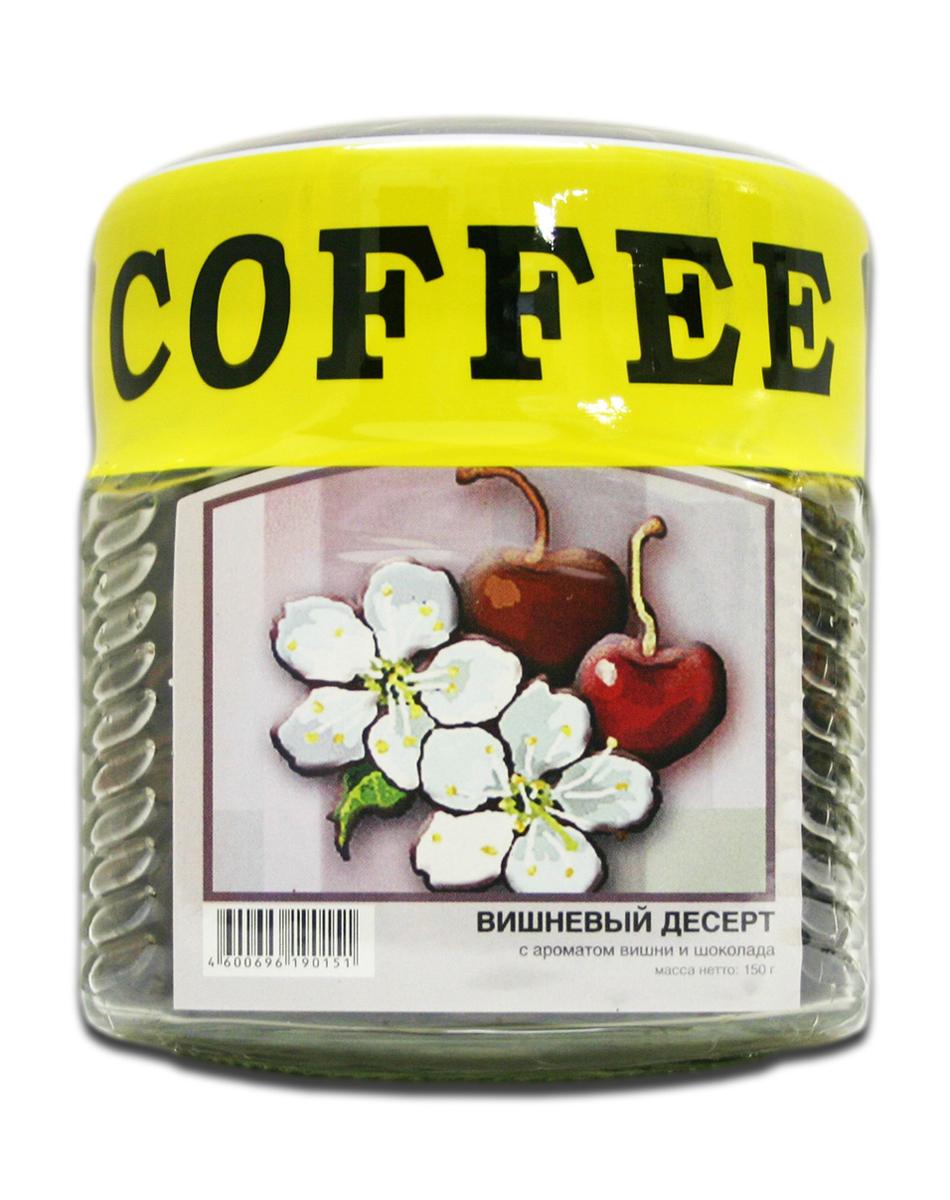 Блюз Ароматизированный Вишневый десерт кофе в зернах, 150 г (банка)4600696190151Любимое лакомство навсегда поселилось в чашке кофе. Вкус сладкой вишни, покрытой шоколадной глазурью, теперь неотделим от вкуса кофе. Эти ароматы настолько подходят друг другу, что невольно удивляешься, как люди пили кофе до него. Порадуйте себя этим изысканным вишневым десертом. Он не только подарит вам ощущение примирения, но и придаст необходимую бодрость, сообщит яркую новизну привычному кофейному ритуалу.
