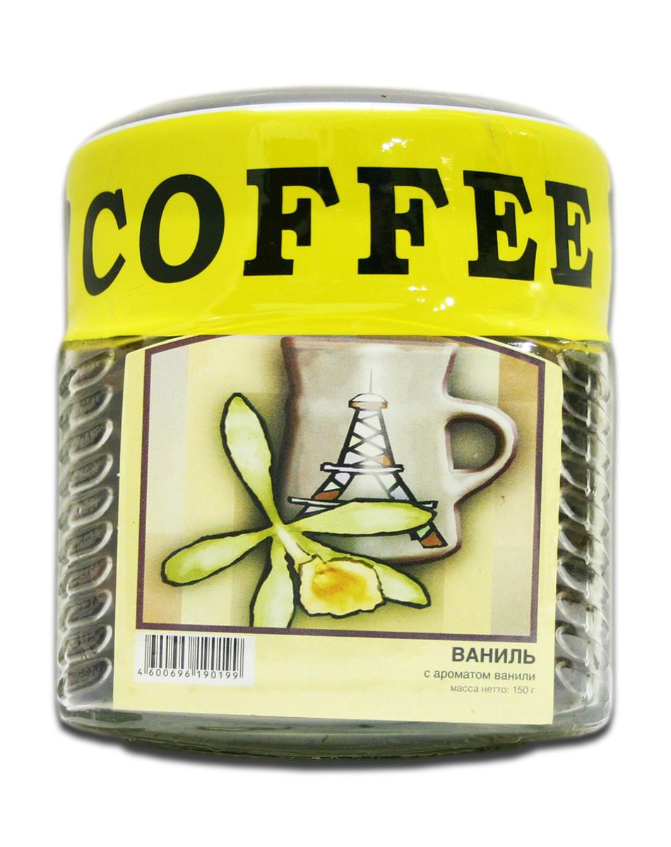 Блюз Ароматизированный Ваниль кофе в зернах, 150 г (банка)12280202Ароматизированный кофе Блюз Ваниль - приятная терапия на протяжении всего рабочего дня. Аромат ванили рекомендуется вдыхать во время приступов гнева. Запах ее бодрит, снимает раздражение, бессонницу, усталость, проясняет ум и придаёт чувственность.