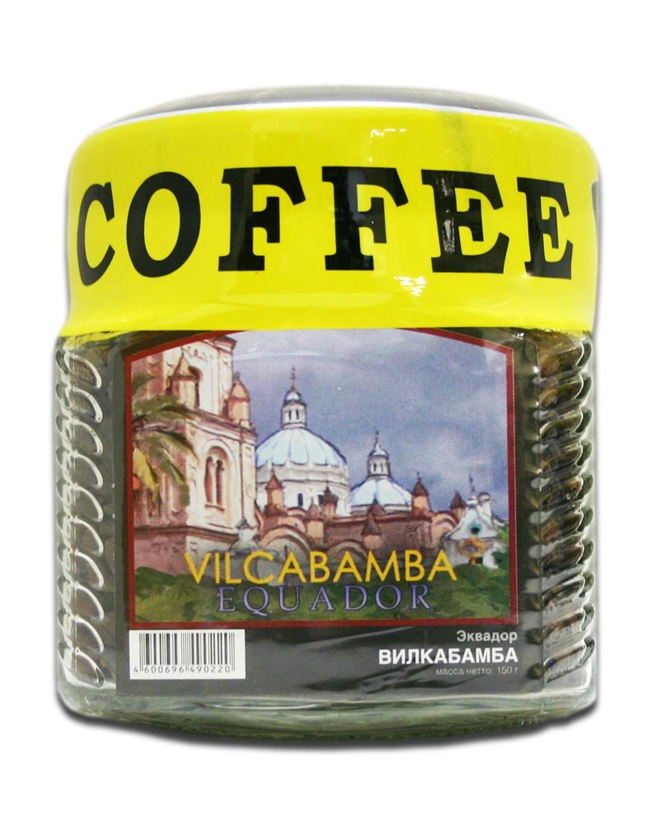 Блюз Эквадор Вилкабамба кофе в зернах, 150 г (банка)0120710Блюз Эквадор Вилкабамба - оригинальный кофе из местечка Vilcabamba в горных массивах Анд на юге Эквадора. Этот изумительный напиток с пикантной кислинкой и сладковатым ореховым ароматом местные долгожители пьют в течение дня и всей своей жизни.