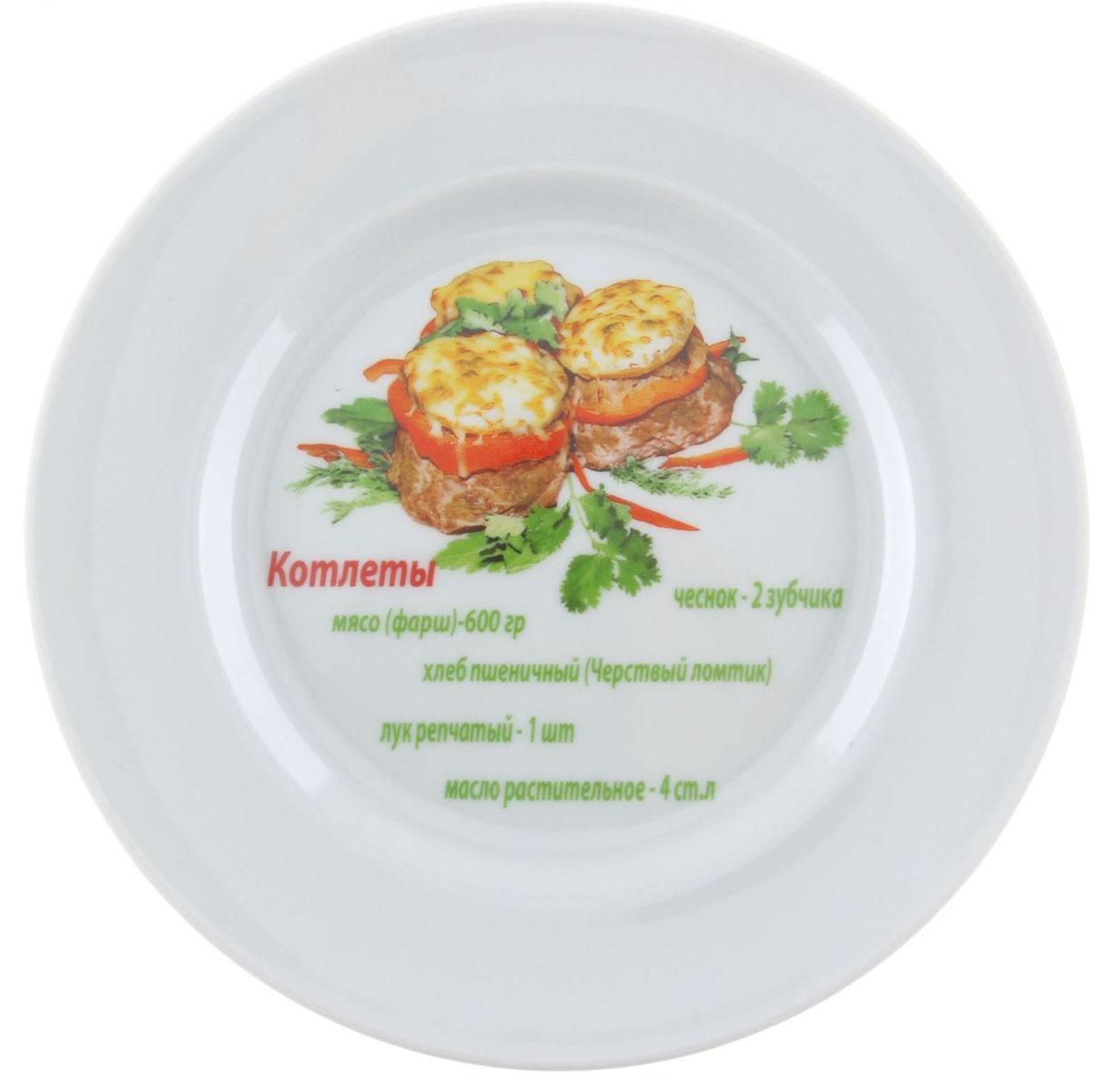 Тарелка Идиллия. Рецепты, диаметр 20 см115510Тарелка Идиллия. Рецепты выполнена из высококачественного фарфора и украшена ярким изображением. Она прекрасно впишется в интерьер вашей кухни и станет достойным дополнением к кухонному инвентарю. Тарелка Идиллия. Рецепты подчеркнет прекрасный вкус хозяйки и станет отличным подарком.