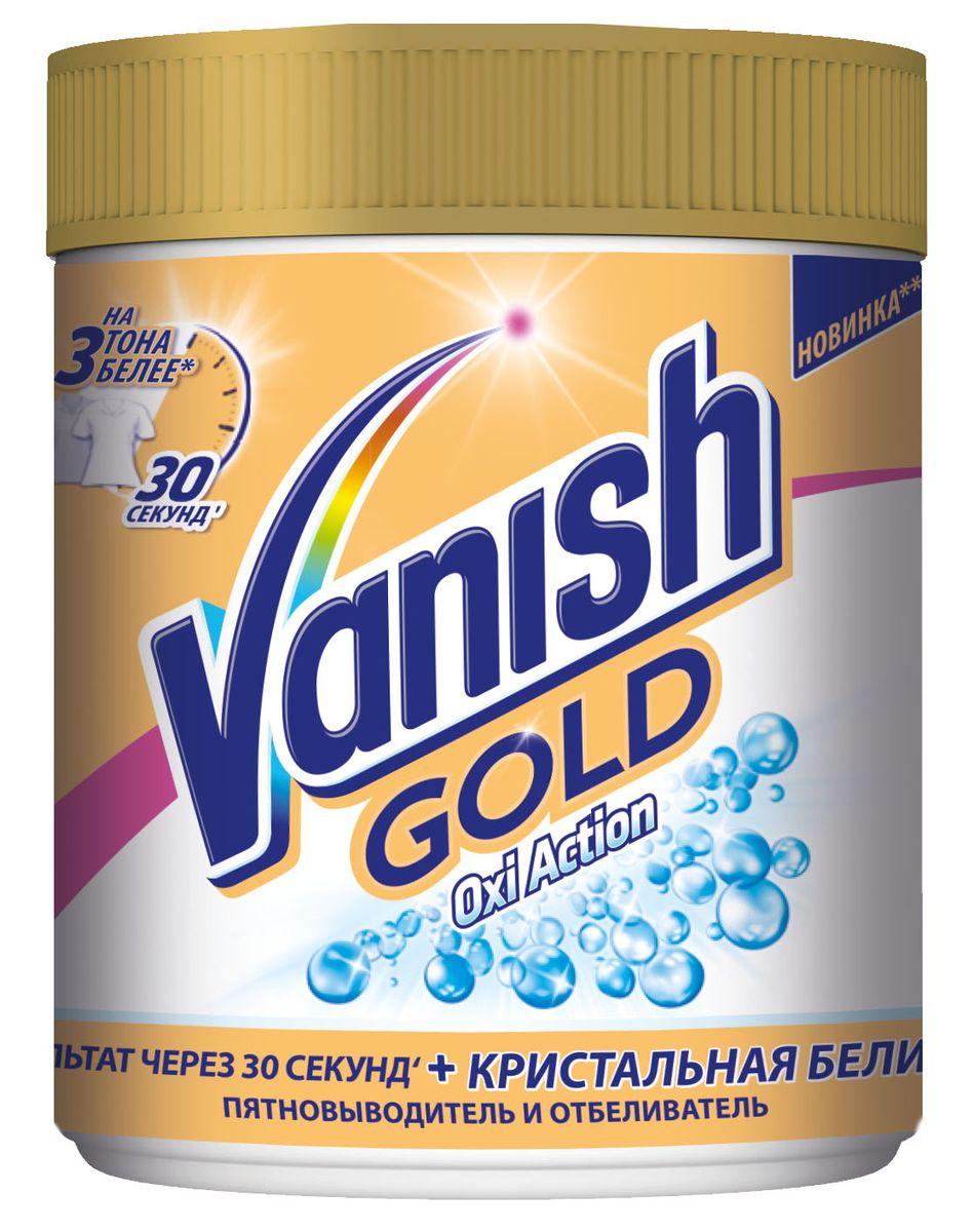 Пятновыводитель и отбеливатель для тканей Vanish Gold Oxi Action. Кристальная белизна порошкообразный, 500 г106-026Встречайте новый золотой стандарт выведения пятен. Vanish Gold Oxi Action Кристальная белизна – лучшее решение для белых вещей от Vanish. Он сделает ваши белые вещи на три тона белее и удалит пятна всего за 30 секунд! Доступен в форматах: 90 г, 250 г, 500 г, 1 кг, 1,5 кг.