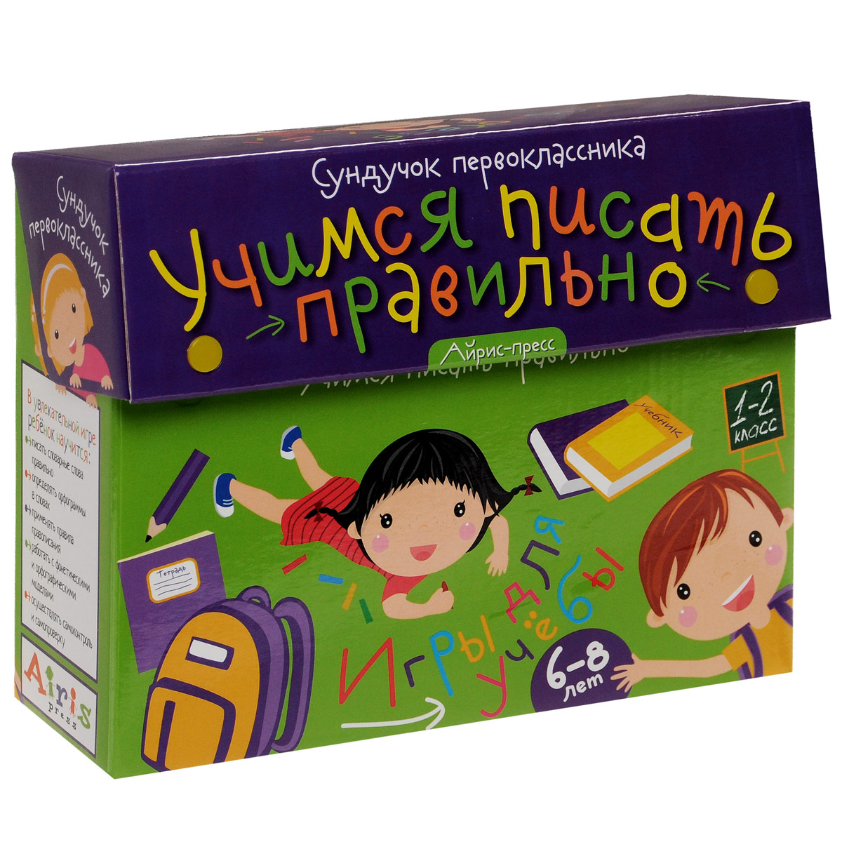 Айрис-пресс Обучающая игра Сундучок первоклассника Учимся писать правильно -
