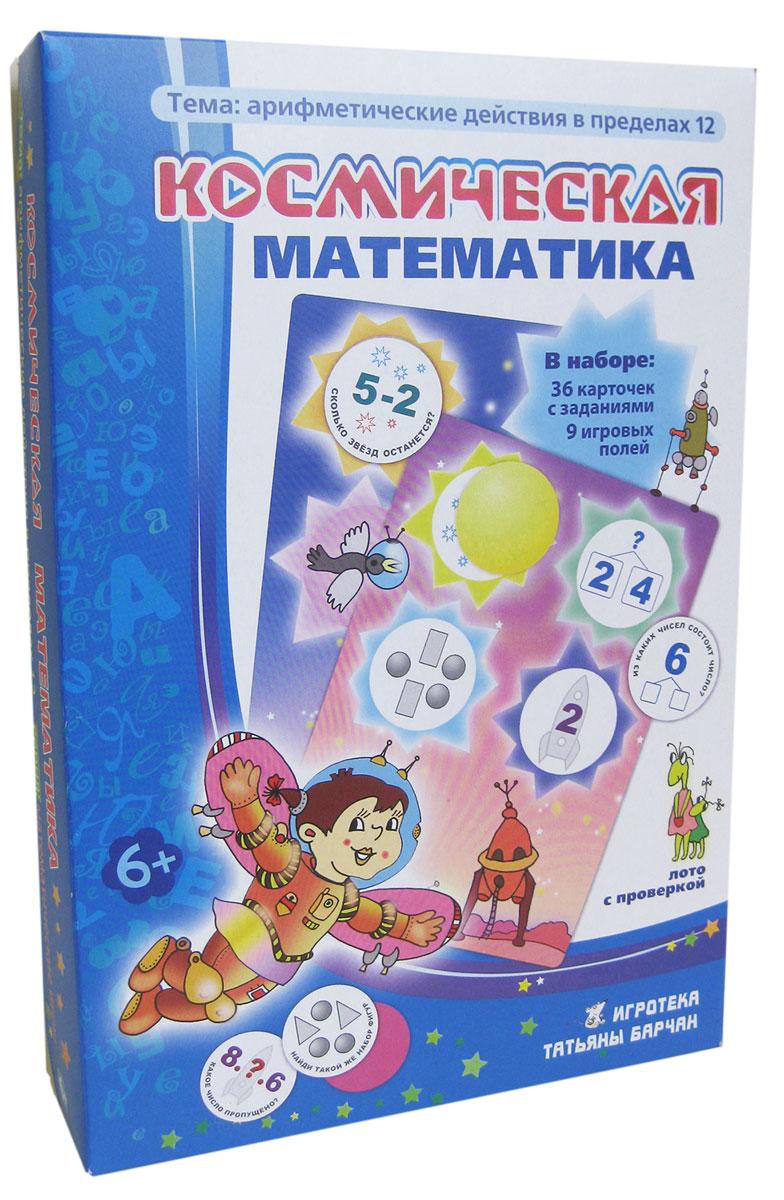 Игротека Татьяны Барчан Лото Космическая математика игротека татьяны барчан обучающая игра логические домики